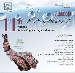 کنفرانس ملی مهندسی نساجی در دانشگاه گیلان