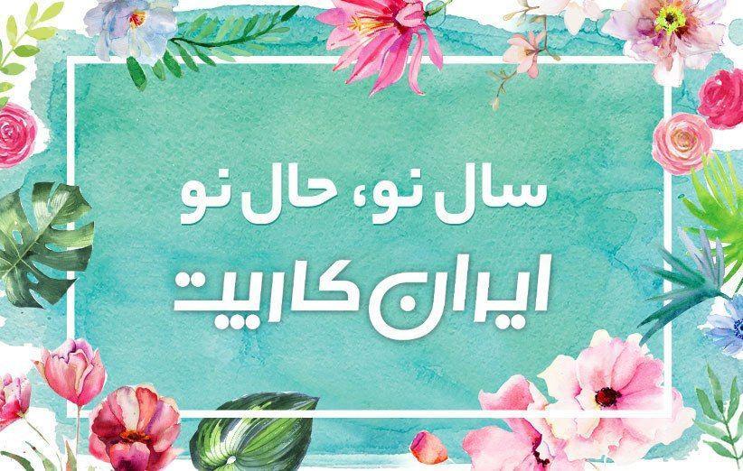 عیدی 100 هزار تومانی ایران کارپت برای مشتریان
