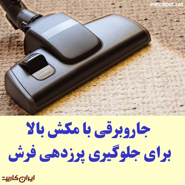پرز فرش نشانه چیست و روش جلوگیری از پرز دادن فرش