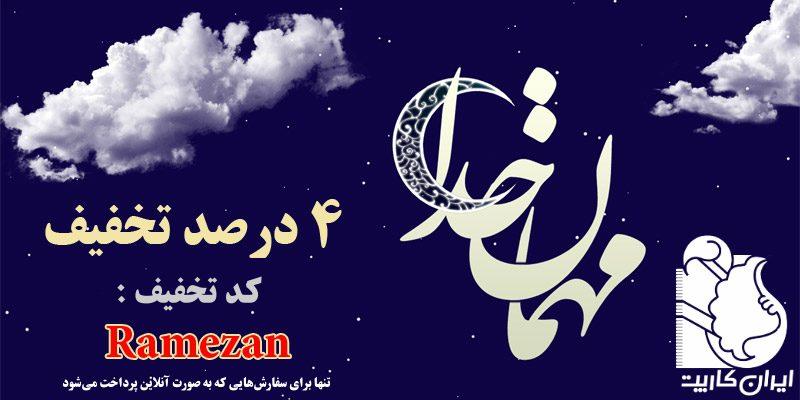 تخفیف ویژه ماه مبارک رمضان