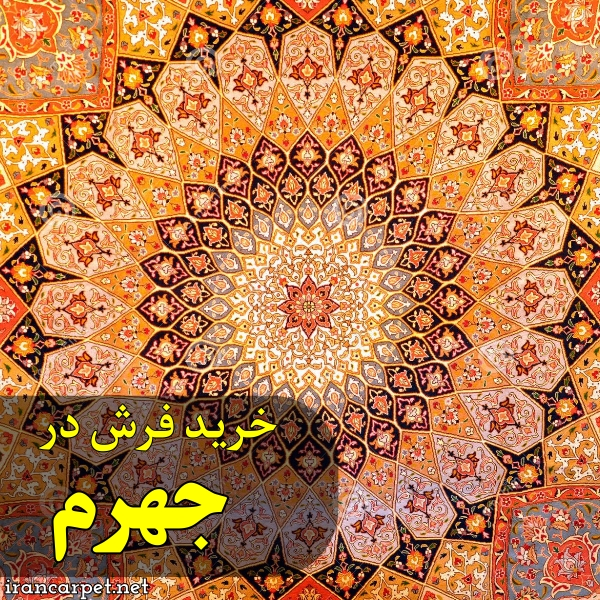 خرید فرش ماشینی ارزان در جهرم از بازار فرش جهرم