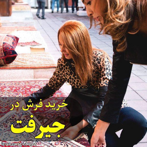 خرید فرش در جیرفت