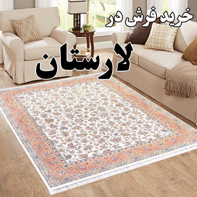 فرش فروشی در لارستان