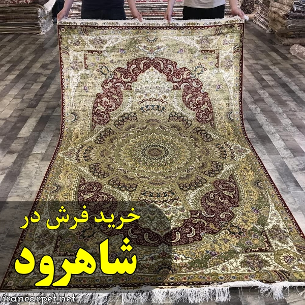 خرید فرش از شهر فرش شاهرود