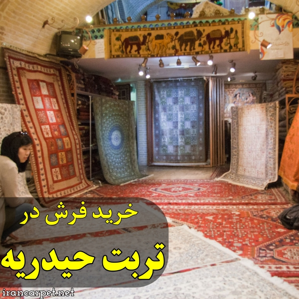 شهر فرش در تربت حیدریه