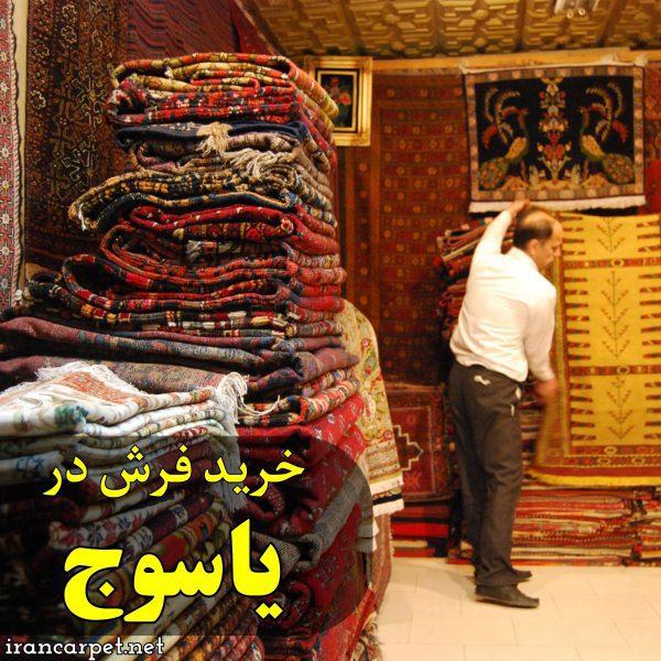 خرید فرش در یاسوج