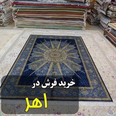نمایندگی شهر فرش در اهر