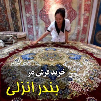 نمایندگی شهر فرش در بندر انزلی