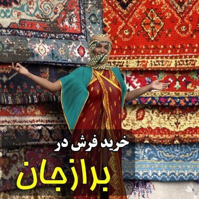 نمایندگی شهر فرش در برازجان