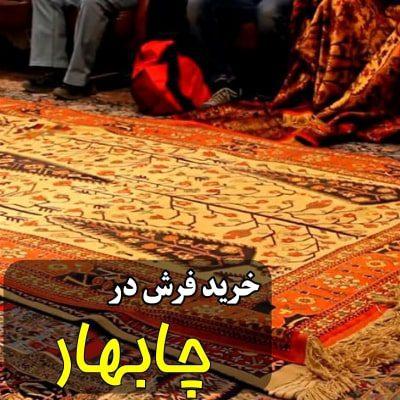 نمایندگی شهر فرش در چابهار