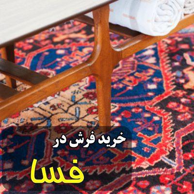 خرید فرش در فسا
