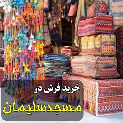 شهر فرش مسجد سلیمان