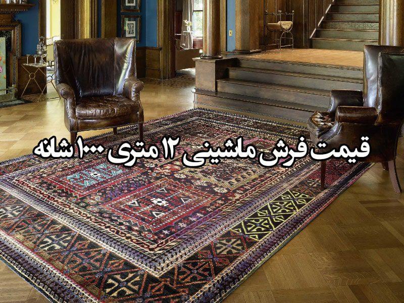 قیمت فرش ماشینی 12 متری 1000 شانه