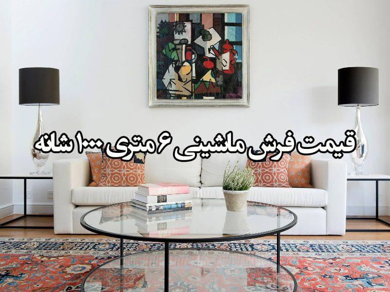 قیمت فرش ماشینی 6 متری 1000 شانه