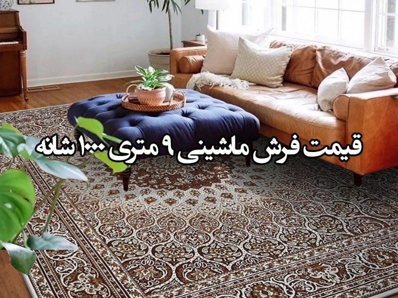 قیمت فرش ماشینی 9 متری 1000 شانه