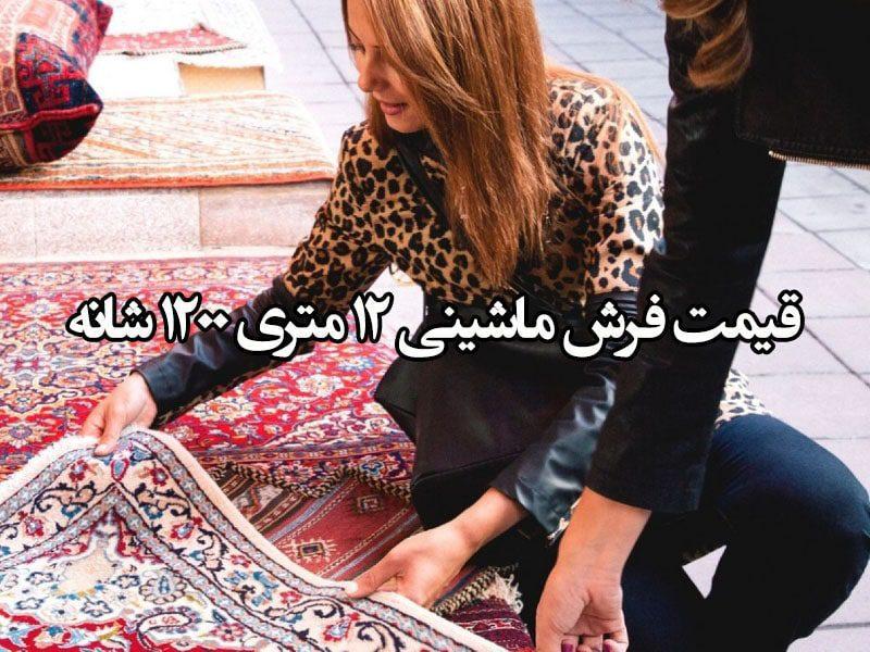 قیمت فرش ماشینی 12 متری 1200 شانه