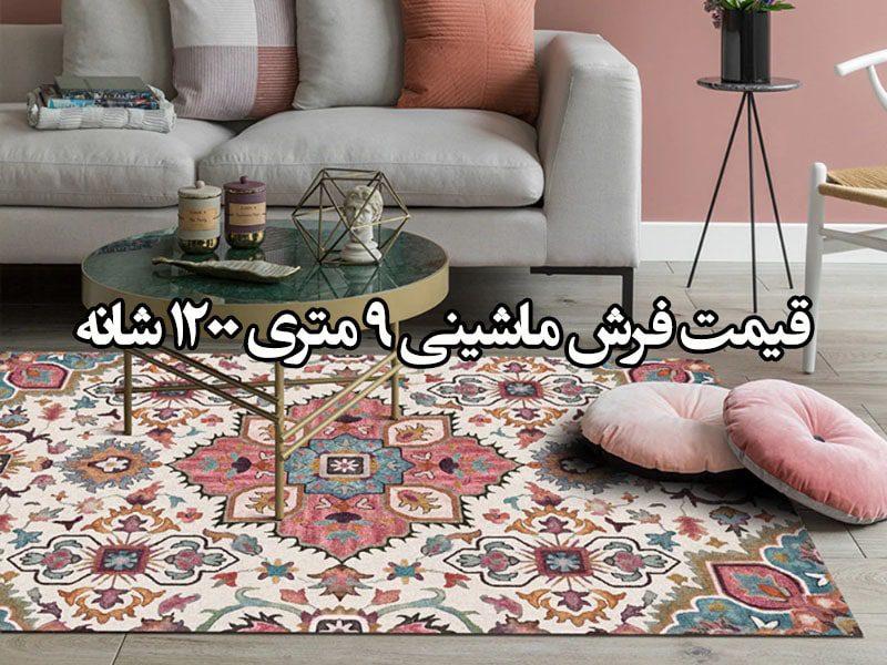 قیمت فرش ماشینی 9 متری 1200 شانه