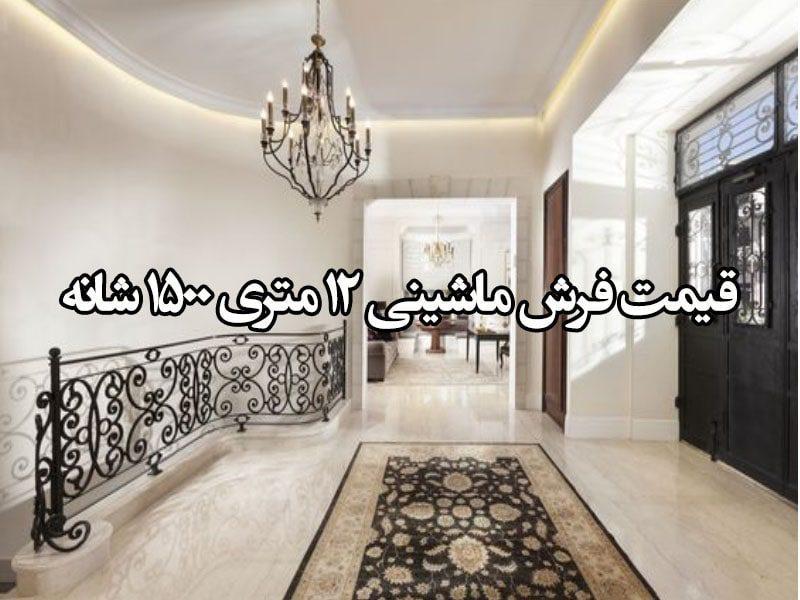 قیمت فرش ماشینی 12 متری 1500 شانه
