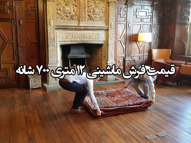 قیمت فرش ماشینی 12 متری 700 شانه