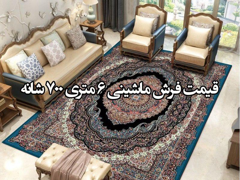 قیمت فرش ماشینی 6 متری 700 شانه