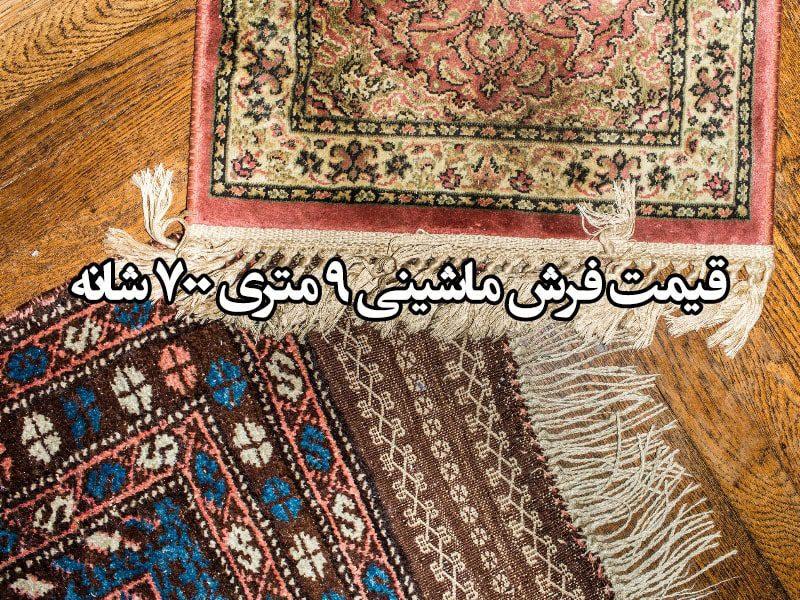 قیمت فرش ماشینی 9 متری 700 شانه