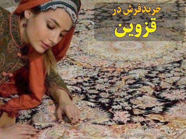 خرید فرش در قزوین
