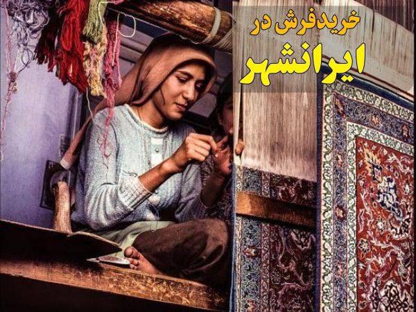 خرید فرش در ایران شهر