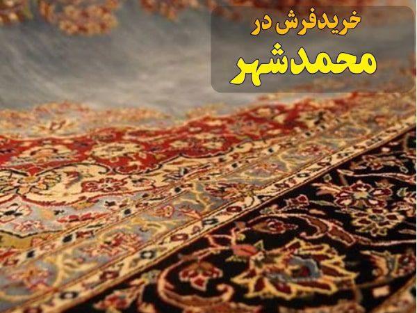 خرید فرش در محمدشهر